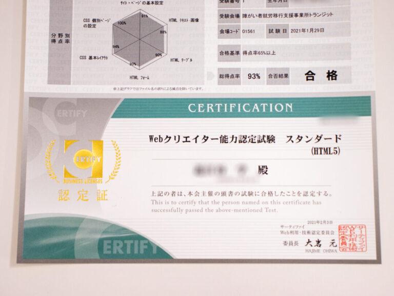 webクリエイター能力認定試験合格証